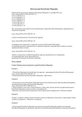 Конституция Республики Мордовия