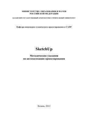 Егоров Д.А. SketchUp