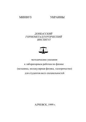 Пепенин Р.Р., Шевцов Л.В. и др. Методические указания к лабораторным работам по физике: механика, молекулярная физика, электричество (для студентов всех специальностей)