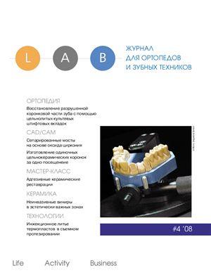 LAB. Журнал для ортопедов и зубных техников 2008 №04