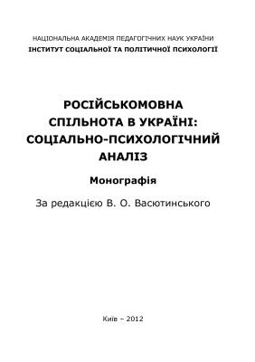 Васютинський В.О. Російськомовна спільнота в Україні: соціально-психологічний аналіз