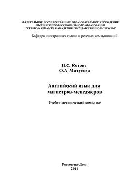 Котова Н.С., Митусова О.А. Английский язык для магистров-менеджеров