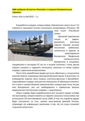 СМИ сообщили об участии Росатома в создании боеприпасов для Арматы