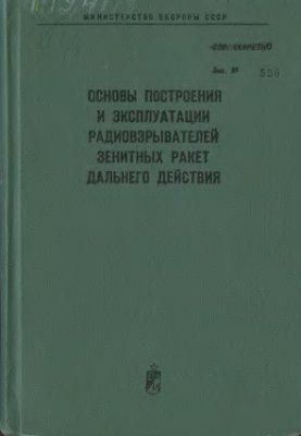 Меньшиков Е.Я., Черкасов П.П. и др. Основы построения и эксплуатации радиовзрывателей зенитных ракет дальнего действия