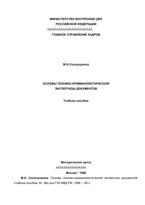 Сосенушкина М.Н. Основы технико-криминалистической экспертизы документов