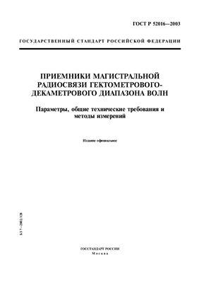 ГОСТ Р 52016-2003 Приемники магистральной радиосвязи гектометрового-декаметрового диапазона волн. Параметры, общие технические требования и методы измерений