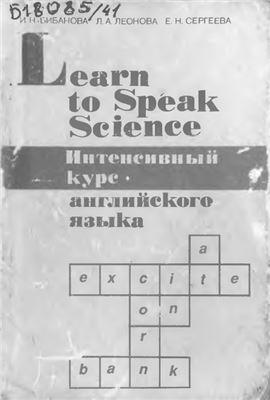 Бибанова И.Н., Леонова Л.А., Сергеева Е.Н. Learn to Speak Science