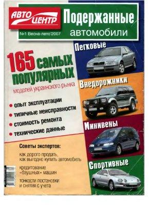 165 популярных авто украинского рынка