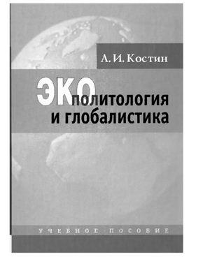 Костин А.И. Экополитология и глобалистика