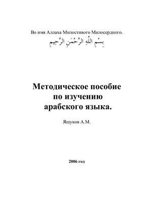 Яшуков А.М. Методическое пособие по изучению арабского языка