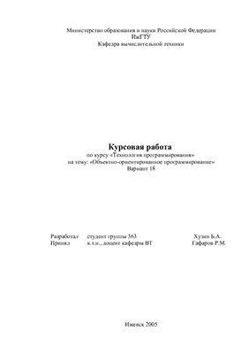 Объектно-ориентированное программирование (вариант 18)