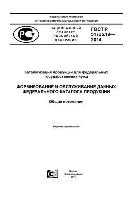 ГОСТ Р 51725.19-2014 Каталогизация продукции для федеральных государственных нужд. Формирование и обслуживание данных федерального каталога продукции. Основные положения