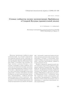 Литвинов Ю.Н., Демидович П.А. Степные сообщества мелких млекопитающих Прибайкалья и Северной Кулунды (сравнительный анализ)