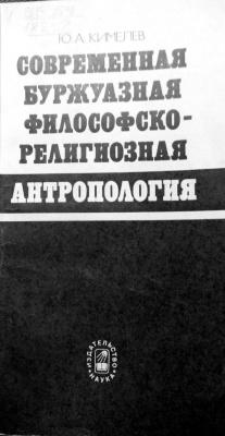 Кимелев Ю.А. Современная буржуазная философско-религиозная антропология