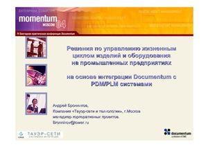 Решения по управлению жизненным циклом изделий и оборудования на промышленных предприятиях на основе интеграции Documentum с PDM/PLM системами