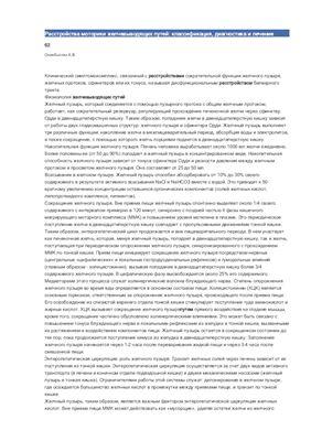 Охлобыстин А.В. Расстройства моторики желчевыводящих путей: классификация, диагностика и лечение