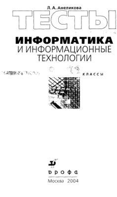 Анеликова Л.А. Тесты. Информатика и информационные технологии