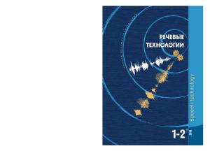 Речевые технологии 2015 №01-02