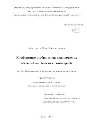 Колесников И.А. Конформные отображения канонических областей на области с симметрией