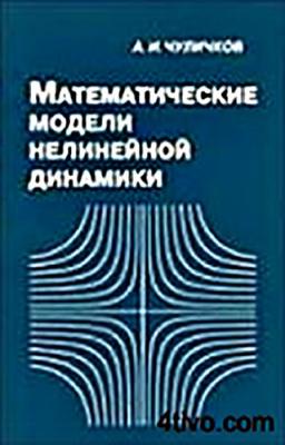 Чуличков А.И. Математические модели нелинейной динамики