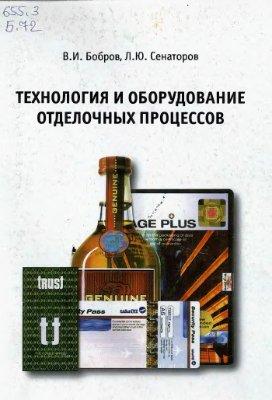 Бобров В.И., Сенаторов Л.Ю. Технология и оборудование отделочных процессов
