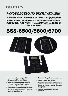Руководство по эксплуатации: Электронные напольные весы SUPRA BSS-6500/6600/6700
