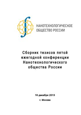 Сборник тезисов пятой ежегодной конференции Нанотехнологического общества России