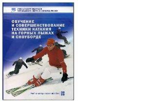 Данилин В.И. (ред.). Обучение и совершенствование техники катания на горных лыжах и сноуборде
