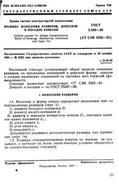 ГОСТ 2.320-82 ЕСКД. Правила нанесения размеров, допусков и посадок конусов
