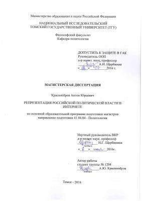 Репрезентация российской политической власти в Интернете