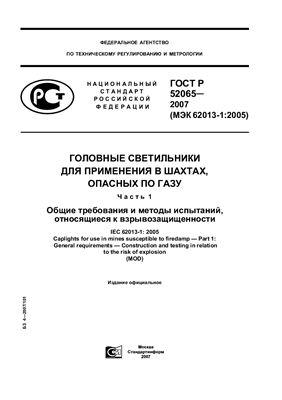 ГОСТ Р 52065-2007 Головные светильники для применения в шахтах, опасных по газу. Часть 1. Общие требования и методы испытаний, относящиеся к взрывозащищенности