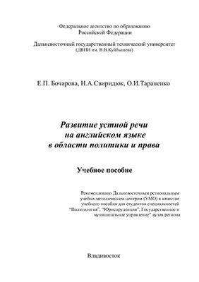 Бочарова Е.П., Свиридюк Н.А., Тараненко О.И. Развитие устной речи на английском языке в области политики и права