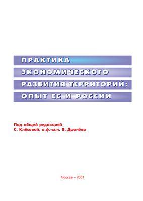 Клёсова С., Дранёв Я.Н. (общ. ред.) и др. Практика экономического развития территории: опыт ЕС и России