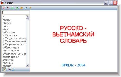 Программа - Русско-вьетнамский словарь SPbDic. Nga-Vi??t SPbDic. Версия 2004 года