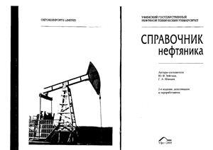 Зейгман Ю.(сост.), Шамаев В.(сост.) Справочник нефтяника