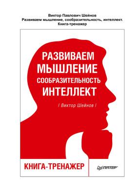 Шейнов Виктор. Развиваем мышление, сообразительность, интеллект. Книга-тренажер