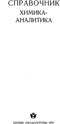 Лазарев А.И., Харламов И.П., Яковлев П.Я., Яковлева Е.Ф. Справочник химика-аналитика