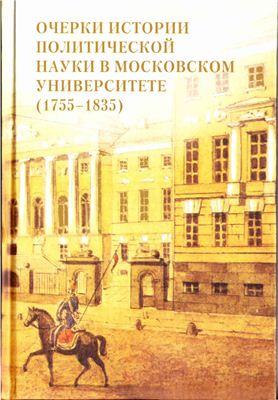 Шутов А.Ю. Очерки истории политической науки в Московском университете (1755-1835)