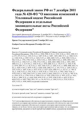 ФЗ от 7.12.2011 с изменениями к УК, УИК, УПК