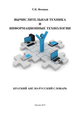 Фомина Т.Н. Вычислительная техника и информационные технологии. Краткий англо-русский словарь