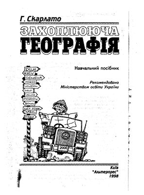 Скарлато Г.П. Захоплююча географія