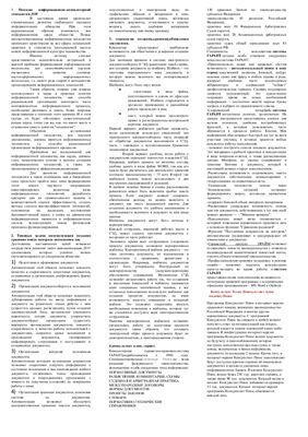 Шпоры по Компьютерные и информационные технологии в ДОУ