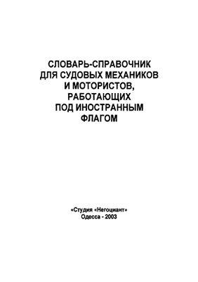 Словарь-справочник для судовых механиков и мотористов, работающих под иностранным флагом