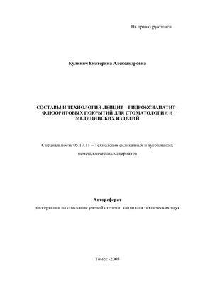 Кулинич Е.А. Составы и технология лейцит - гидроксиапатит-флюоритовых покрытий для стоматологии и медицинских изделий