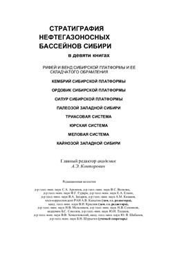 Мельников Н.В. (ред.) Рифей и венд Сибирской платформы и её складчатого обрамления