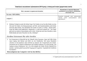 Відповіді ЗНО-2014 з німецької мови (додаткова сесія)
