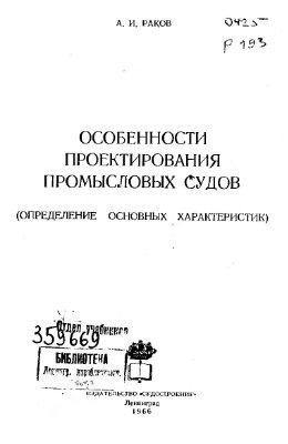 Раков А.И. Особенности проектирования промысловых судов