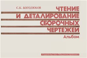 Боголюбов С.К. Чтение и деталирование сборочных чертежей. Альбом