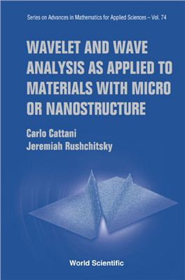 Cattani C., Rushchitsky J. Wavelet and Wave Analysis As Applied to Materials With Micro or Nanostructure