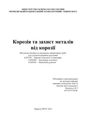 Костенко І.А., Челябієва В.М. Корозія та захист металів від корозії